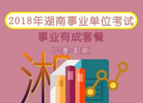 2018年湖南事业单位考试《公基+职测》事业有成套餐