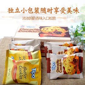 【越南】越南进口TIPO曲奇饼干75g巧克力/黄油味办公室休闲零食品饼干