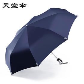 天堂伞自动伞折叠雨伞防晒遮阳伞礼品-864716