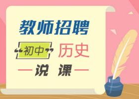 教师招聘《说课》专项班(初中历史)