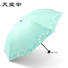 天堂伞新品黑胶防晒防紫外线遮阳伞两用晴雨伞折叠伞-864702