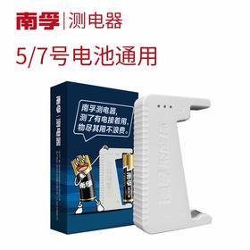 南孚 电池测试器 电池电量检测 碱性干电池7号5号七号五号测电器-864658