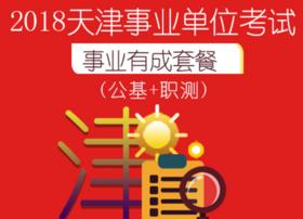 2018年天津事业单位考试《公基+职测》事业有成套餐