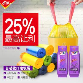 e洁垃圾袋加厚自动收口手提抽绳家用厨房塑料袋 45*50CM 18只-864604