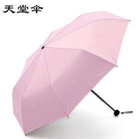 天堂伞三折叠黑胶防晒防紫外线遮阳伞晴雨两用礼品伞-864714