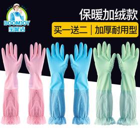 「家用加绒洗碗手套」防水耐用橡胶乳胶手套 家务清洁洗衣服专用 加厚保暖