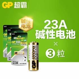 GP超霸23A 12V碱性高伏电池3粒 卷帘门引闪器门铃防盗器吊灯遥控-864629