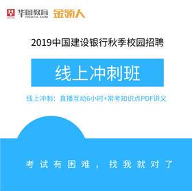 2019中国建设银行预测冲刺班