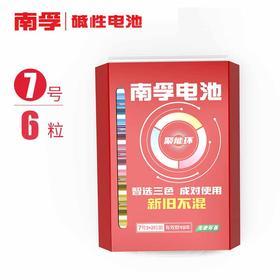 南孚电池多色7号遥控器电池七号碱性儿童玩具电池鼠标干电池6粒空-864657