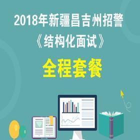 2018年新疆昌吉州招警¡¶结构化面试¡·全程套餐