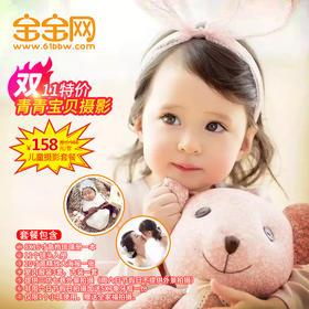 【限时专享】青青宝贝儿童双11特价摄影套餐158元,亲子卡低至139元,赠送全家福拍摄!