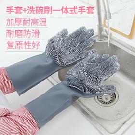 【买3双送68元免手洗餐厨颗粒】抖音魔术硅胶洗碗手套 厨房神器 Y