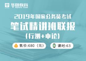 2019年国考笔试精讲班(联报)