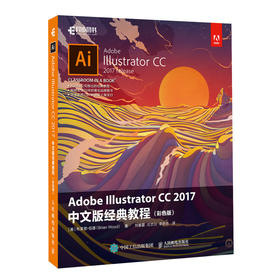 Adobe Illustrator CC 2017中文版经典教程