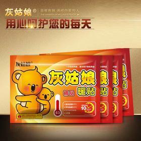 暖贴宝暖宝宝贴发热包oem保暖贴生产袋鼠-864720