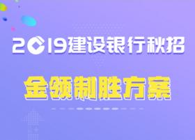 2019中国建设银行招聘考试金领制胜方案