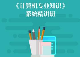 2018年事业单位考试《计算机专业知识》系统精讲班