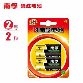 南孚电池 2号碱性电池2粒 lr14中号电池C型1.5v手电筒玩具干电池-864656
