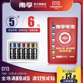 南孚电池多色5号遥控器电池五号碱性儿童玩具电池鼠标干电池6粒空