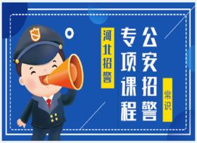 河北公安招警专项常识判断