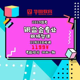 2019国考-银监会专业双师智课