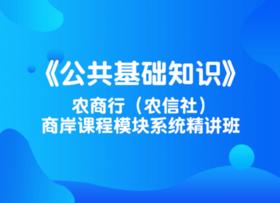 农商行(农信社)《公共基础知识》模块系统精讲班