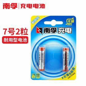 南孚7号充电电池1.2V七号耐用型900mAh镍氢可充电鼠标玩具电池2粒-864634