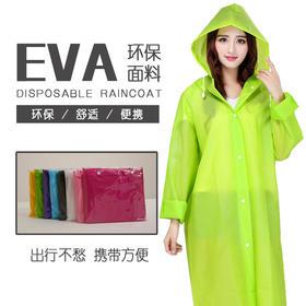 半透明磨砂加厚eva雨衣非一次性户外成人雨衣 男女式-864692