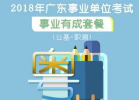2018年广东事业单位考试《公基+职测》事业有成套餐