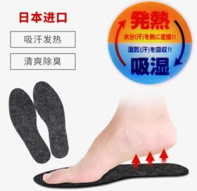 日本进口冬季发热鞋垫 吸汗防臭鞋垫 男女款透气鞋垫 轻便暖脚贴
