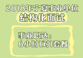 2018年宁夏事业单位《结构化面试》事业职达:6小时1对1套餐