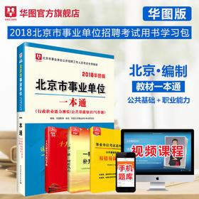 【学习包】2018华图版—北京市事业单位公开招聘工作人员考试专用教材—一本通