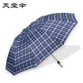 天堂伞雨伞加大加固三折折叠钢杆钢骨雨伞3309E格经典格纹格子伞-864706