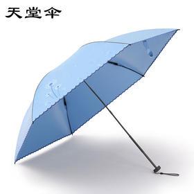 天堂伞新款30473E彩胶折叠伞高档遮阳伞礼品零售-864711