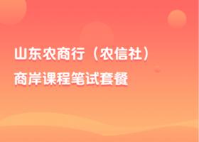 2019年山东农商行(农信社)商岸课程笔试套餐