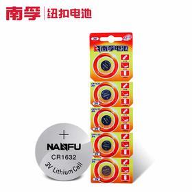 南孚纽扣电池CR16323V锂电子比亚迪丰田汽车钥匙遥控器小电池5粒-864645