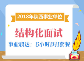 2018年陕西事业单位《结构化面试》事业职达:6小时1对1套餐