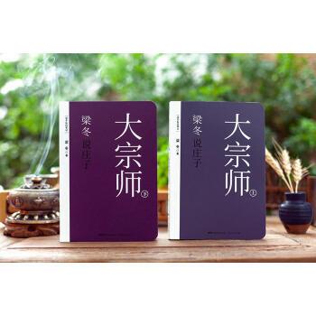 梁冬说庄子 大宗师(共2册)ZT