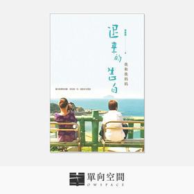 《迟来的告白:我和我妈妈》 黄惠侦 著