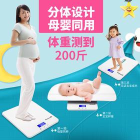 精准婴儿秤宝宝秤新生婴儿体重秤电子婴儿称身高体重秤-864730
