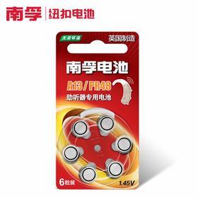 南孚助听器锌空电池A13 PR48 S13P13耳蜗/内耳背式纽扣小电子6粒-864638