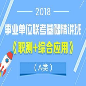 2018年陕西省事业单位联考A类基础精讲班(套餐)