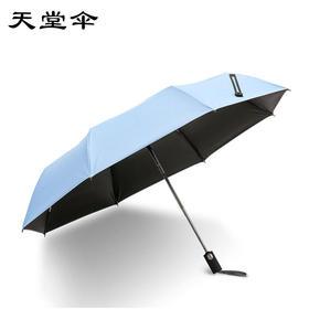 天堂伞自开收晴雨伞黑胶防紫外线遮阳伞礼品伞-864703