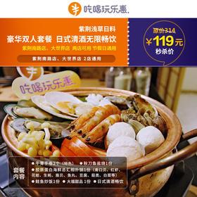 好评无数的紫荆浅草日料,仅需119元抢原价314元双人套餐!两店通用,节假日通用!