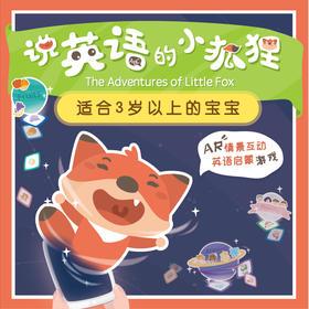 [适合3-8岁,需配苹果iPad使用]说英语的小狐狸