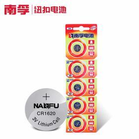 南孚纽扣电池CR16203V锂电子玩具门铃马自达汽车钥匙小圆电池5粒-864643