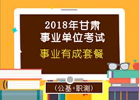 2018年甘肃事业单位考试《公基+职测》事业有成套餐