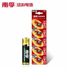 南孚电池27A 12V电池卷帘门铃汽车遥控器12v27a干电池批发5粒电动-864659