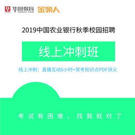 2019中国农业银行预测冲刺班