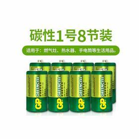GP超霸大号1号R20电池一号电池D电池13G电池煤气炉热水器8粒卡装-864620